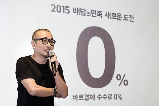 7월28일 김봉진 배달의민족 대표가 결제 수수료를 0%로 하겠다고 발표했다. ⓒ배달의민족